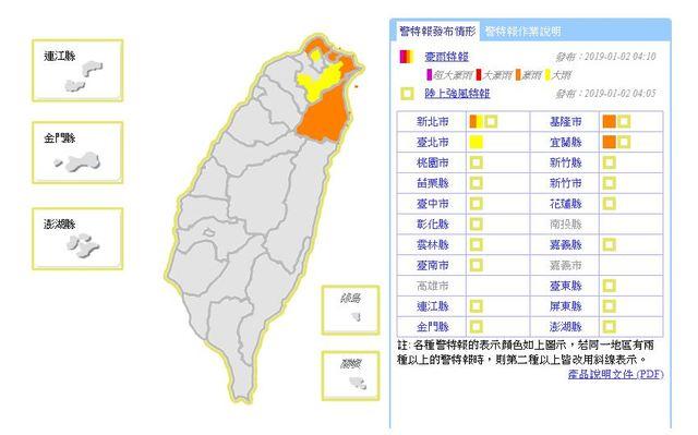 氣象局針對新北市、台北市、基隆市、宜蘭縣發布豪雨、大雨特報。(氣象局提供)
