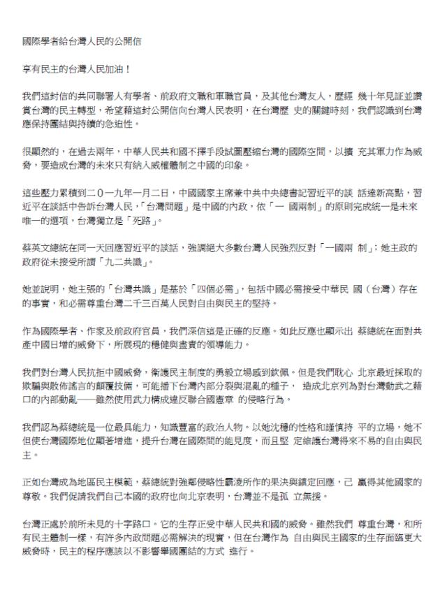 國際學者發表公開信 力挺蔡英文抗中威脅 | 中、英文發表的公開信以「享有民主的台灣人民加油!」破題