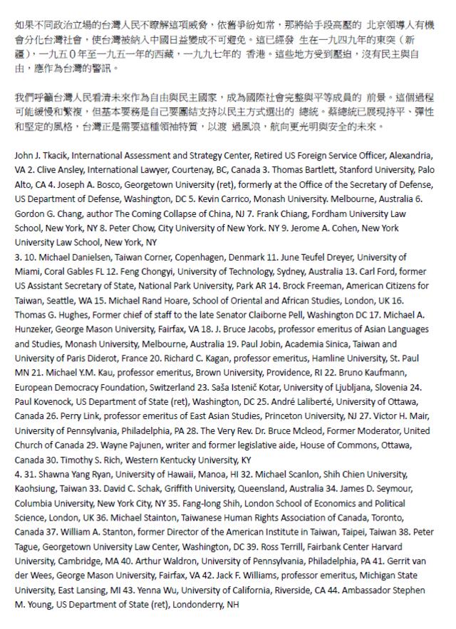 國際學者發表公開信 力挺蔡英文抗中威脅 | 44名國際學者聯名發表給台灣人民公開信,力挺總統蔡英文!