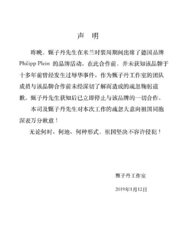 廣告辱華? 甄子丹中止米蘭工作急返中國   (翻攝自甄子丹微博)