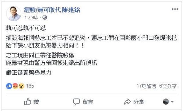針對陳思宇拜票發生衝突,陳建銘議員在臉書發文,嚴正譴責選舉暴力。(翻攝自陳建銘臉書)
