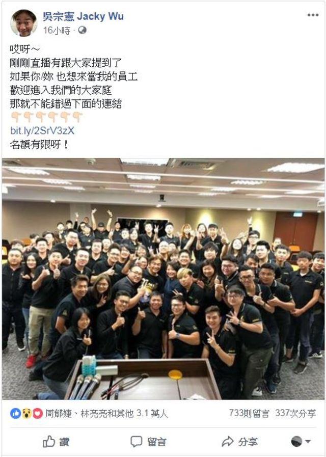 憲哥無酬擔任高市觀光大使 加碼開出500職缺 | 吳宗憲在直播結束後還PO出一張公司員工合照,並附上應徵網址。(翻攝自吳宗憲JackyWu臉書)