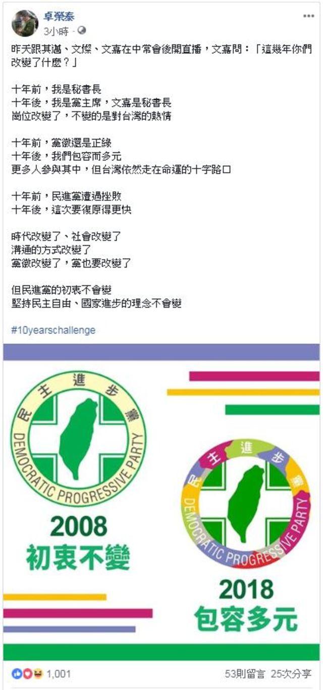 民進黨主席卓榮泰臉書發文搭「10年挑戰」(10 Years Challenge)熱潮。(翻攝自卓榮泰臉書)
