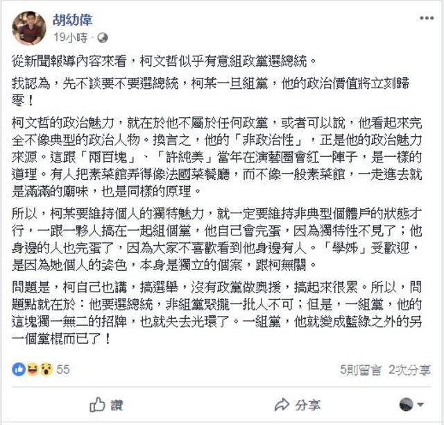 柯文哲有意組黨 外界分析不容易 | 胡幼偉在臉書表示,柯文哲一旦組黨,他的政治價值將立刻歸零。(翻攝自胡幼偉臉書)