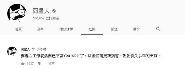 沾惹統獨爭議 冏星人專心工作「不當YouTuber了」 | 冏星人突然在YouTube宣布「不當YouTuber了」。(翻攝自冏星人YouTube)