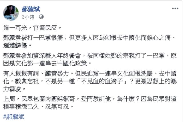 挺鄭惠中掌摑鄭麗君 郝龍斌臉書遭洗版罵翻 | (翻攝郝龍斌臉書)