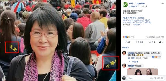 鄭惠中住千萬豪宅? 應曉薇:「低收入戶」   網友翻出鄭惠中疑似曾經參加中華統一促進黨活動的照片。(翻攝自「抓到了!這梗很綠」臉書)