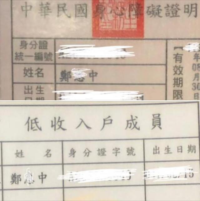 應曉薇在臉書上貼出鄭惠中的低收入證明。(翻攝應曉薇臉書)