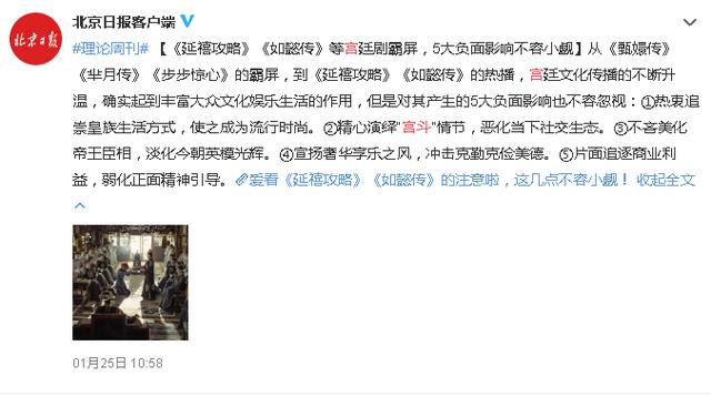 中官媒列宮鬥劇5罪狀 《延禧攻略》《如懿傳》強國停播 | (翻攝北京日報微博)