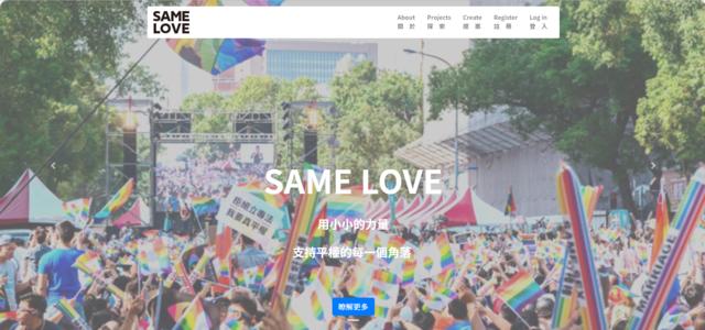 祁家威「愛與平等」計畫啟動 段宜康捐年終支持 | 「2019愛與平等計畫 SAME LOVE」平台正式上線。(翻攝網站)