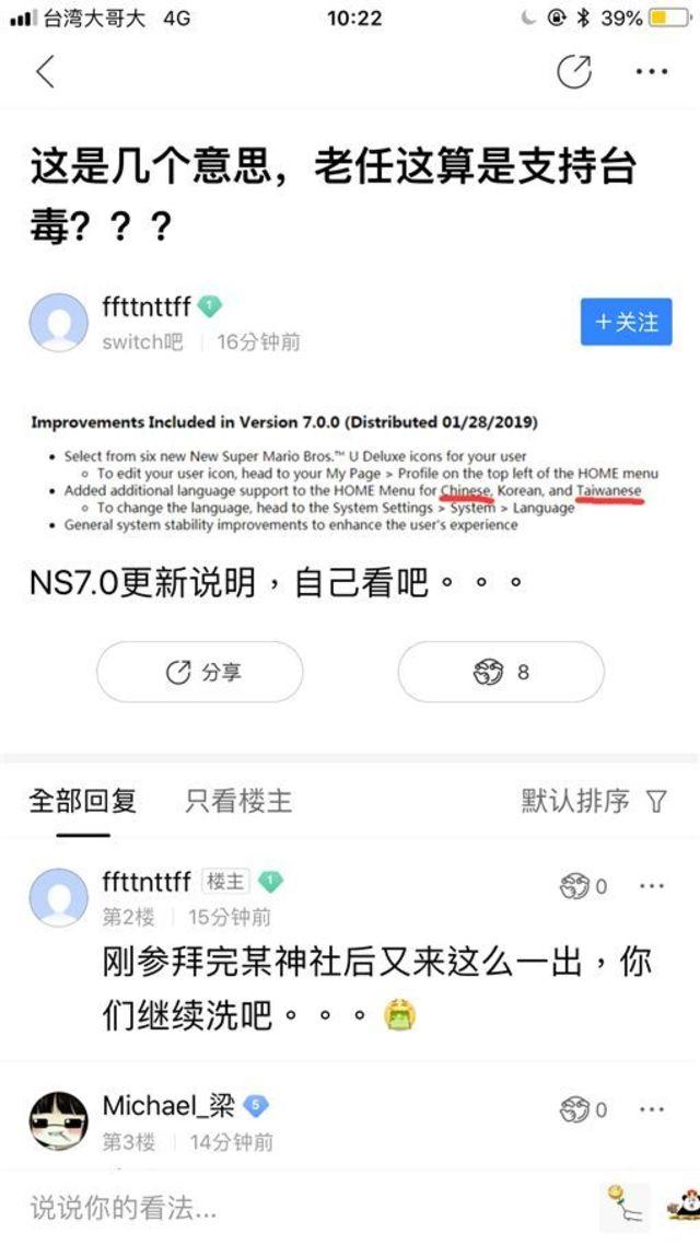 中國網友看見Switch更新支援「Taiwanese」超崩潰。(翻攝PTT)