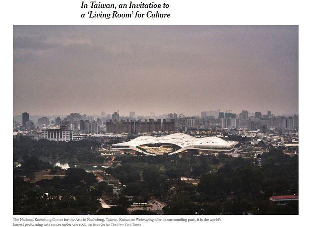高雄衛武營 外媒大讚:地表最強藝文中心 | 衛武營的建築設計不斷引起外國媒體驚艷,同時也讓世界看見台灣新地標新熱點,刺激高雄文化觀光旅遊的興趣。(翻攝紐約時報)