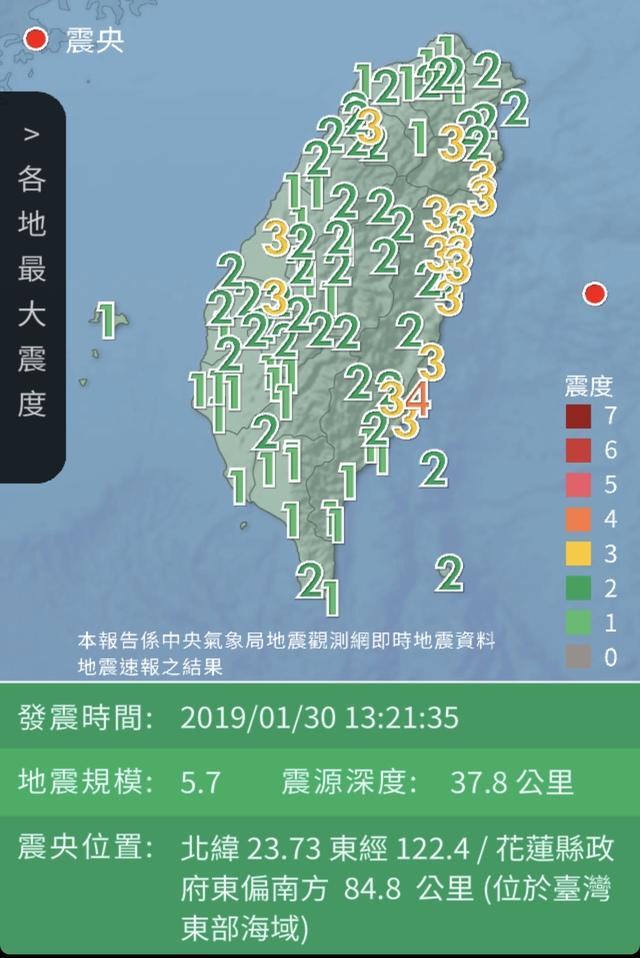 13:21東部海域5.7地震 最大震度台東4級 | (翻攝畫面)