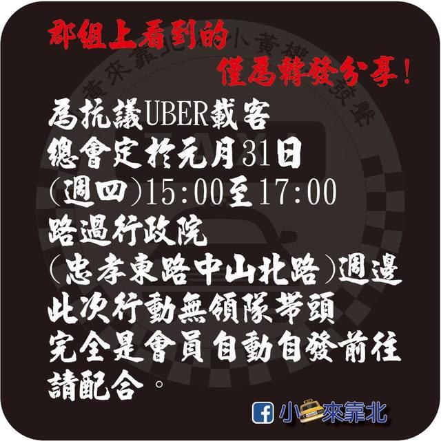 小黃抗議Uber! 下午3點車隊「路過」行政院 | 「小黃來靠北」臉書貼文。(翻攝自小黃來靠北臉書)