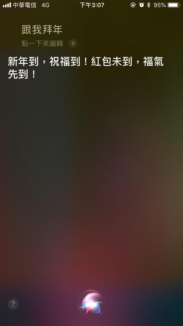 想不到吉祥話? 快找Siri幫你 | 每個用戶的Siri可能會有各種意想不到的收穫。(涂忠帆攝)