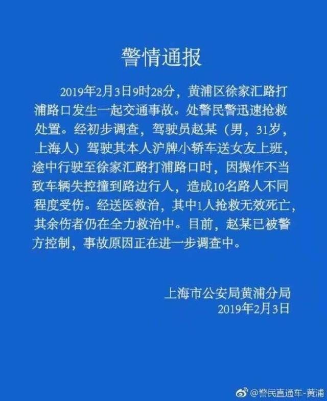上海公安局針對意外事件說明。(翻攝微博)