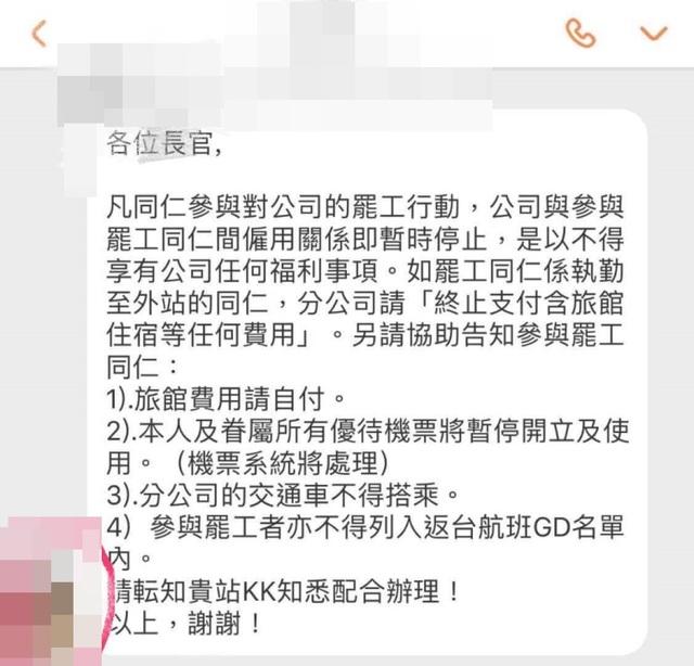 疑華航內部訊息曝光 「參加罷工暫中止勞僱關係」 | (翻攝畫面)
