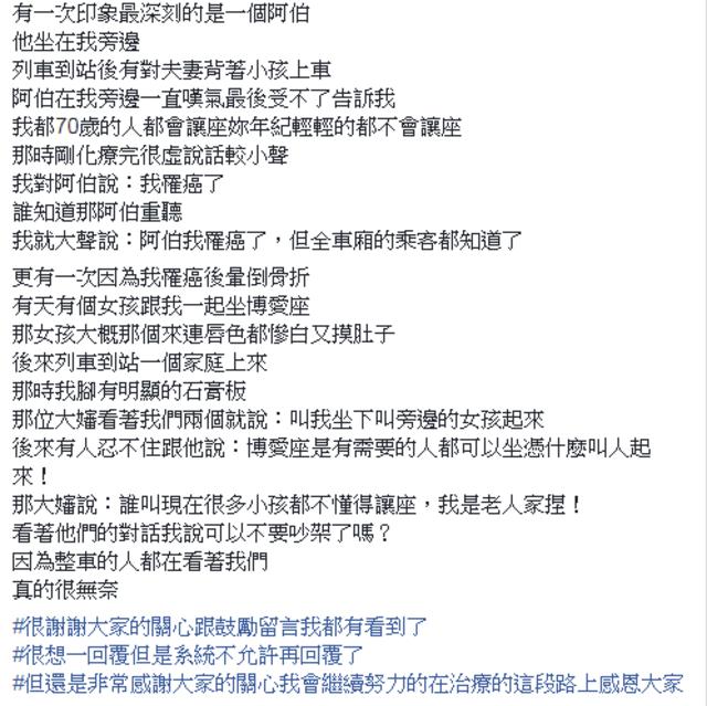 7旬翁飆罵逼讓座 女網友淚回:我罹癌 | 女網友表示十分心寒(截圖取自臉書爆怨公社)
