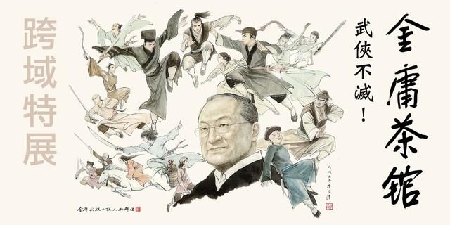 今年台北國際書展特別舉辦「金庸茶館」展覽。(文化部提供)