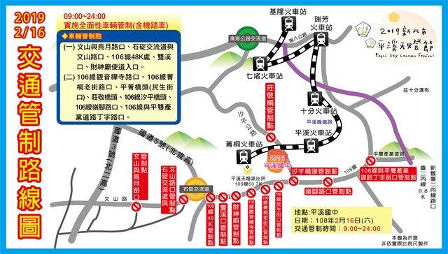 平溪國中場交通管制圖。(新北市政府提供)