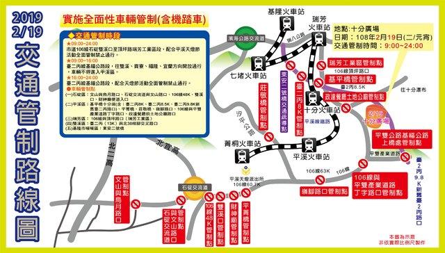 十分廣場場交通管制圖。(新北市政府提供)