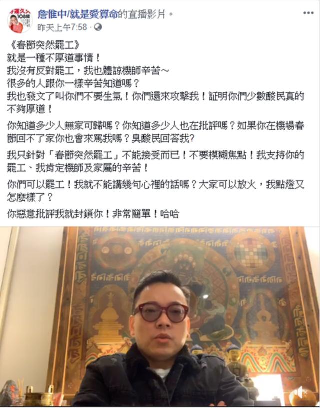 有無預告成為本次罷工受到批評的問題之一。2月10日,命理師詹惟中在臉書繼續批評春節突然罷工。翻攝詹惟中/就是愛算命 Facebook。