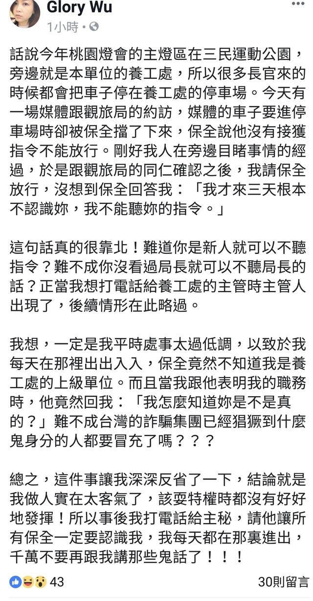桃市工務局秘書耍特權 鄭文燦:當事人已請辭 |
