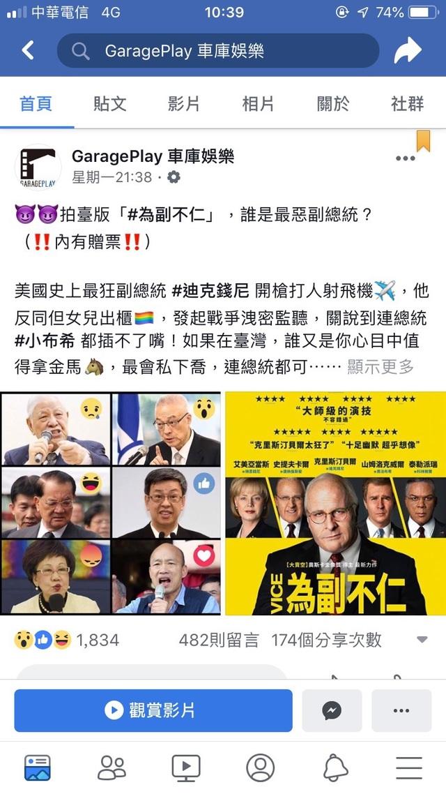 台版最惡副總統票選,吳敦義領先。(車庫娛樂提供)