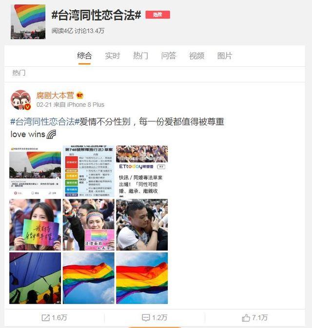 同婚專法微博熱搜破4億  中國網友:去台灣結婚吧! | (翻攝微博)