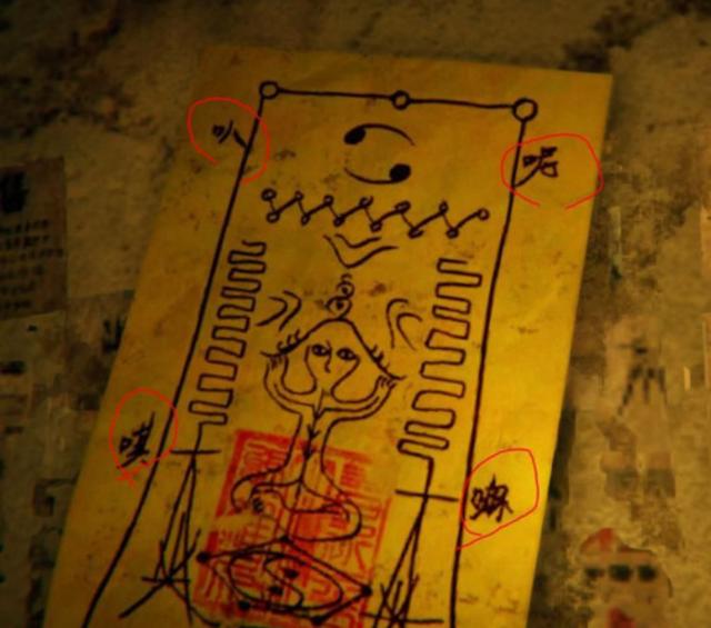 遊戲裡符咒上的「呢嘛叭唭」遭中國網友撻伐。(圖/翻攝自微博)
