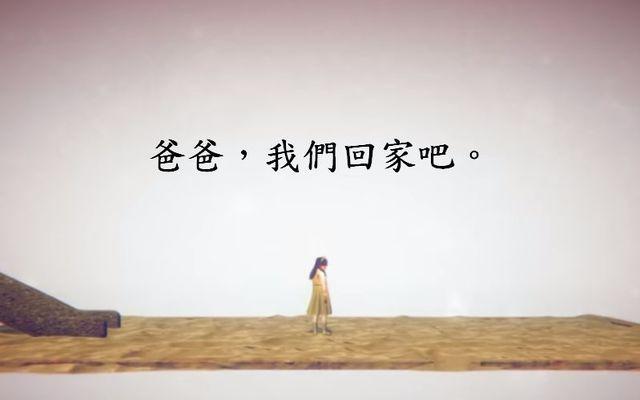 【有雷】是你念的「還願」嗎? 結局惹哭網友   杜美心背影。(翻攝自巴哈姆特)