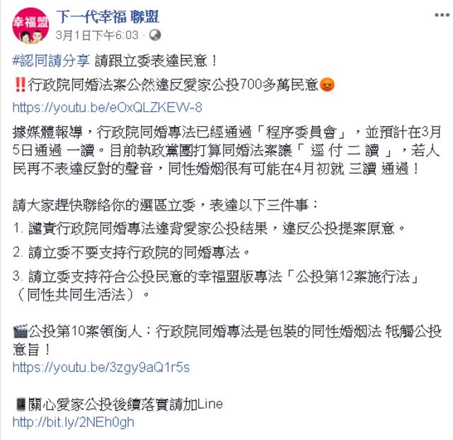 (翻攝下一代幸福 聯盟臉書)