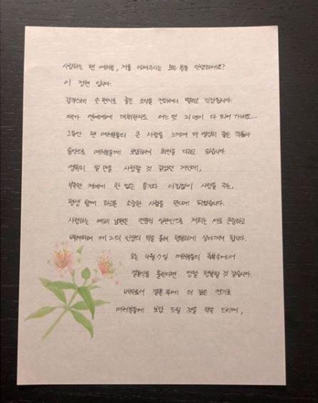 李貞賢PO出親筆信,宣布即將在下月7日結婚。(圖/翻攝自李貞賢Instagram)
