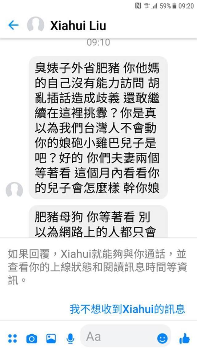 黃光芹遭韓粉留言威脅。(翻攝自黃光芹Facebook)