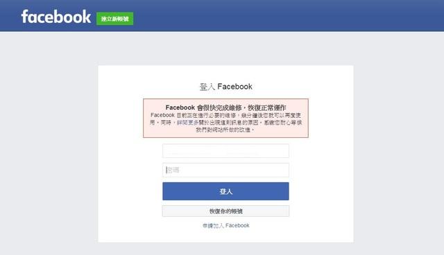部分用戶目前臉書仍無法登入。