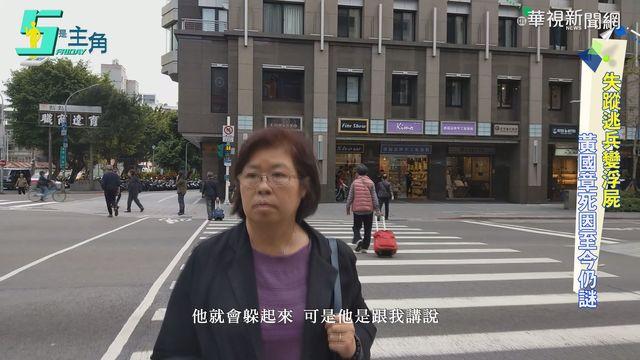 【5是主角】不畏權勢對抗軍方 黃媽媽為軍權奮鬥24年! |