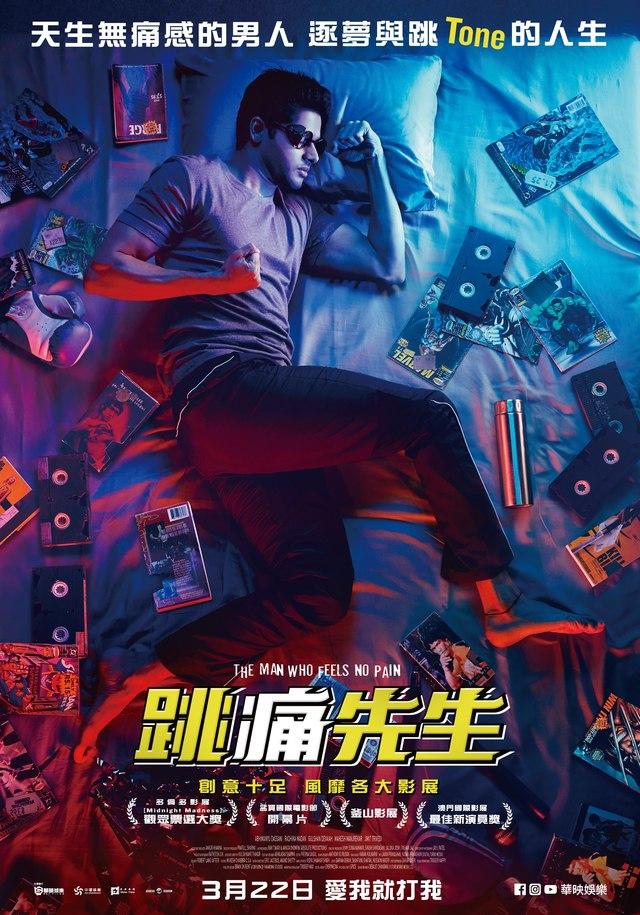 首映處女秀獻《跳痛先生》 郭泓志、潘瑋杰談切身之「痛」 | 《跳痛先生》海報。(華映娛樂提供)