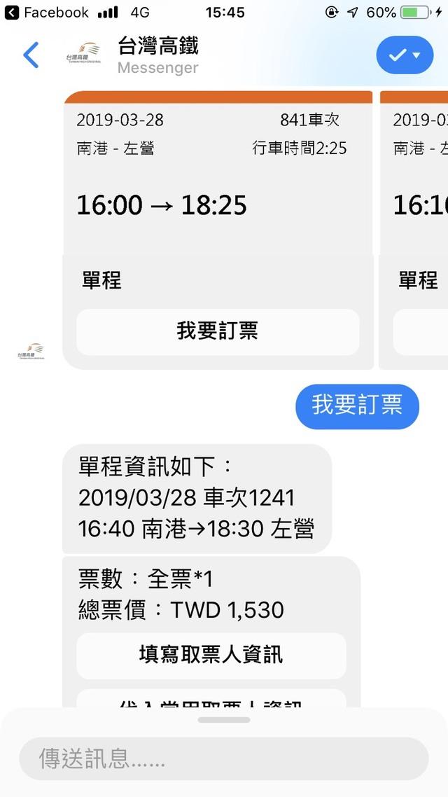 超方便!高鐵推「Messenger購票服務」臉書也能訂票 | 台灣高鐵「Messenger智慧購票」實測。(Messenger訂票實測擷圖)