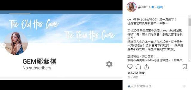 香港歌手鄧紫棋在IG上對粉絲們喊話。(翻攝IG/gem0816)
