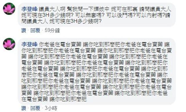 議員遭恐嚇「殺掉全家」 韓國瑜:專案調查 | 鄭孟洳臉書湧入部分激進留言(取自鄭孟洳臉書)