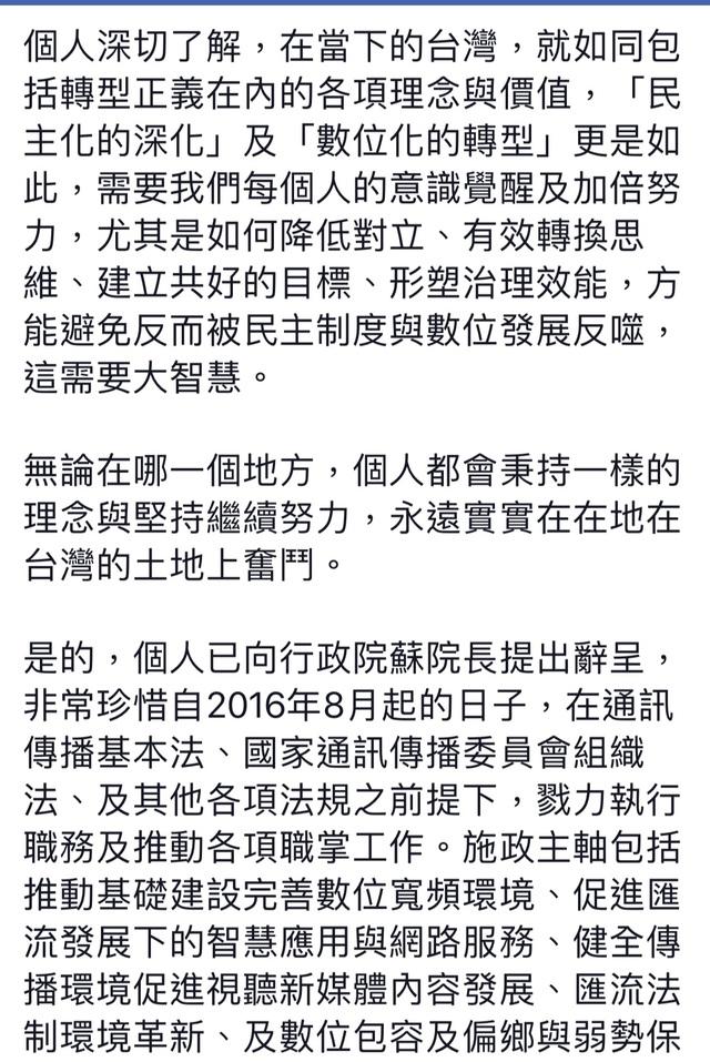 【更新】處理假新聞爭議 NCC主委詹婷怡臉書證實請辭 |