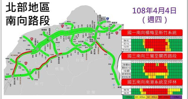 北部南向路段路況預報(高公局提供)