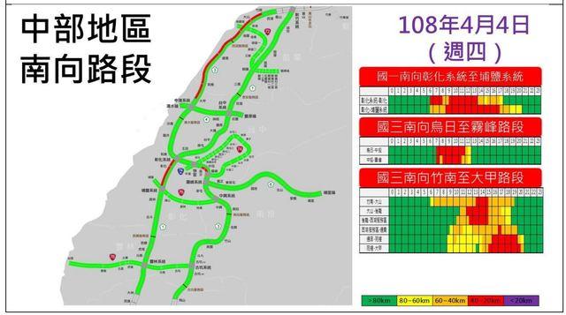 中部南向路段路況預報(高公局提供)