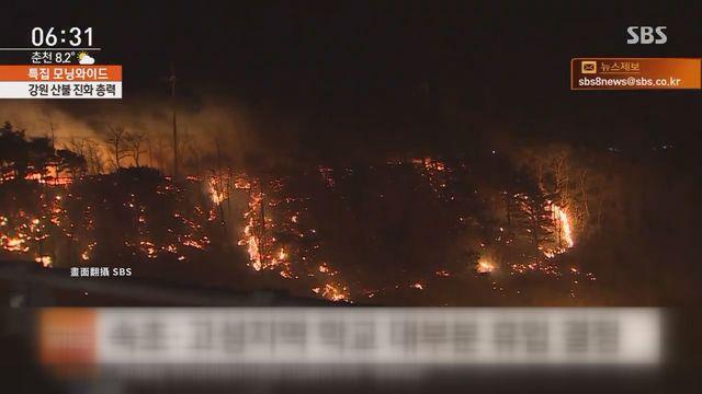 江原道山火1死4000人撤離 南韓定調「國家級災難」 | (翻攝SBS)