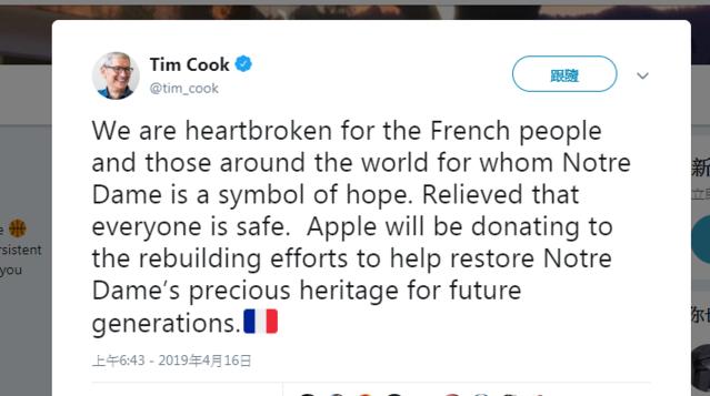 巴黎聖母院大火 蘋果宣布資助重建   Apple執行長提姆庫克(Tim Cook)今(17)日在推特表態,將協助聖母院的重建工作。(圖/Tim Cook Twitter)