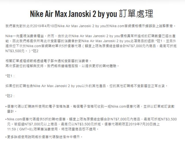 Nike烏龍價999元不出貨 改5折購物優惠做補償   NIKE網站17日發聲明向消費者道歉。(翻攝NIKE台灣官網)