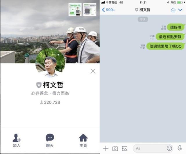 有民眾發現台北市市長柯文哲的官方LINE帳號「已讀不回」。