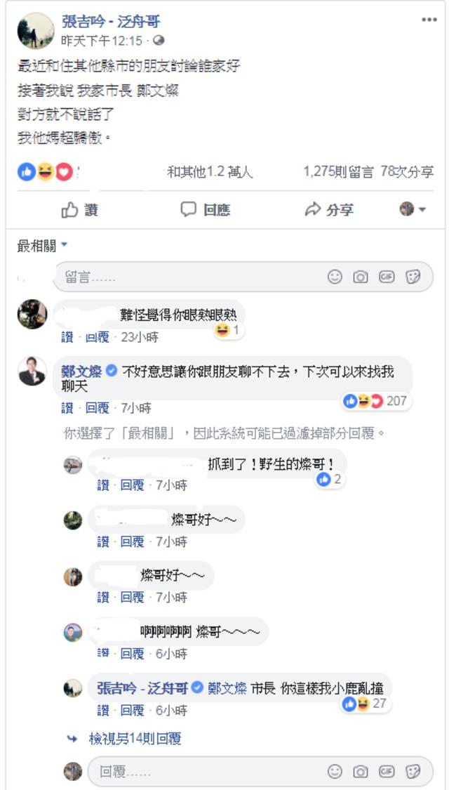 泛舟哥昨(23)日在臉書誇讚鄭文燦。(翻攝泛舟哥臉書)