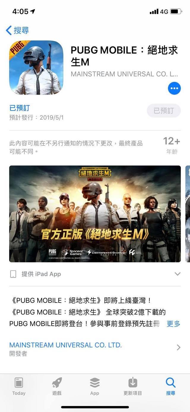 《絕地求生M》iOS版預定畫面。(翻攝自iOS APP store)