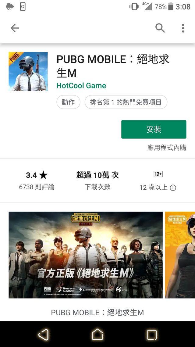 《絕地求生M》Android版安裝畫面。(翻攝自Google Play商店)